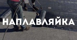 Монтаж наплавляемой кровли Волгоград цена от 321 руб.